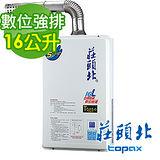《TOPAX 莊頭北》16L強制排氣型數位恆溫熱水器TH-7166FE(天然瓦斯NG1/FE式)