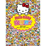 【幼福】Hello Kitty在哪裡