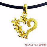 Manstyle「愛的花園」黃金墜 (約0.65錢)