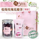 【慢悠仙】台灣本土玫瑰花瓣茶*2罐神農獎玫瑰花茶(20g/罐)