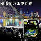 【耐久美】 高濃縮汽車雨刷精1000ML (贈) 活性碳吸水巾