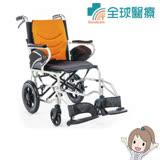 【全球醫療】均佳鋁合金輪椅JW-350