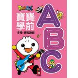 【風車圖書】ABC-Food超人寶寶學前字母學習遊戲(購物車)