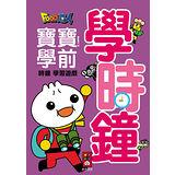 【風車圖書】學時鐘-Food超人寶寶學前字母學習遊戲(購物車)