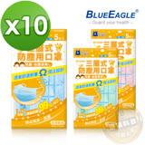 【藍鷹牌】台灣製 2-6歲幼幼兒童寶貝熊一般平面防塵口罩5片/包 10包