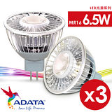 ADATA 威剛 LED MR16 6.5W杯燈-暖黃光(3入)