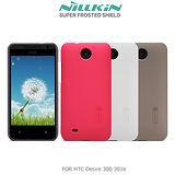 NILLKIN HTC Desire 300 301E 超級護盾硬質保護殼