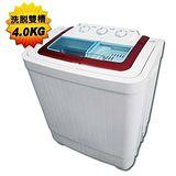 【ZANWA晶華】 4.0KG節能雙槽洗滌機/洗衣機ZW-40S