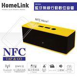 人因 SB3004Y HomeLink NFC藍牙無線數位音響