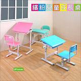 【You&Me】 DFhouse繽紛升降兒童學習成長桌椅組-(3色)