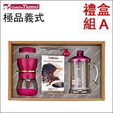 Tiamo 禮合組A-濾壓壺650ml(桃紅)+手搖磨豆機+極品義式半磅 (AK91328-1)