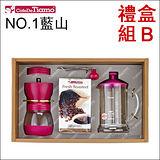 Tiamo 禮盒組B-濾壓壺650ml(桃紅)+手搖磨豆機+NO.1藍山 (AK91328-2)