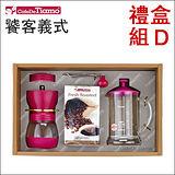 Tiamo 禮盒組D-濾壓壺650ml(桃紅)+手搖磨豆機+饕客義式 (AK91328-4)