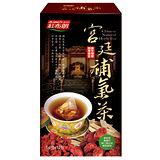 《紅布朗》宮廷補氣茶(6g*12包盒)