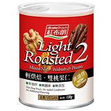 《紅布朗》輕烘焙‧雙桃果仁(130g/罐)