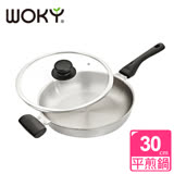 【WOKY沃廚】超合金系列-專利不鏽鋼30CM平底鍋