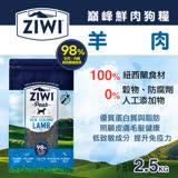 ZiwiPeak巔峰 90%鮮肉狗糧-羊肉 2.5kg