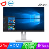 DELL UltraSharp U2414H 24型 纖薄邊框設計 LED液晶螢幕《原廠三年保固》
