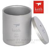 KEITH 100%純鈦 220ml 隔熱雙層杯子(無把手/附蓋子) TI-80