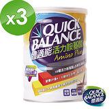 Quick Balance體適能 活力胺基酸 (420g/瓶)x3罐