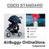 AirBuggy COCO 嬰兒推車-標準款