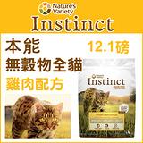 Instinct本能 雞肉無穀物全貓配方12.1磅