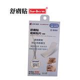 舒膚貼SavDerm疤痕貼片(滅菌)透明款5X8cm單片裝