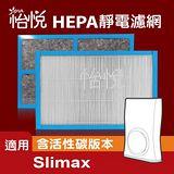 【怡悅HEPA靜電濾網】適用於3m超濾淨型/淨呼吸SLIMAX(單片裝)