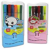 筆樂12色水洗彩色筆