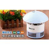 【補蚊先生】吸入式環保捕蚊燈 YS-888 讓蚊子OUT