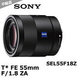 SONY 卡爾蔡司 Sonnar T* FE 55mm F1.8 ZA (SEL55F18Z)(平輸).-送保護鏡(49)+拭鏡筆