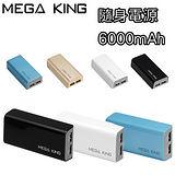 《Mega King》隨身電源 6000mAh 黑 / 白 / 藍/金(限定版)