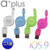 a+plus Apple Lightning 8pin充電/傳輸伸縮捲線(促銷組)-適用iPhone6,6s/ iPad mini/ipad 4