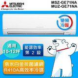 MITSUBISHI三菱 10-12坪 靜音大師變頻冷暖分離式冷氣 MUZ-GE71NA/MSZ-GE71NA