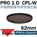 KENKO Pro1D 62mm CPL多層鍍膜環型偏光鏡