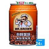 伯朗曼特寧咖啡240ml*24入