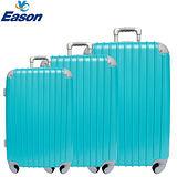 【YC Eason】超值流線型可加大海關鎖款ABS硬殼行李箱三件組(20+24+28吋-靚藍)