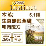 Instinct本能 鴨肉生食無穀全貓配方5.1磅-【贈】本能500g隨機口味1包