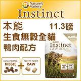 Instinct本能 鴨肉生食無穀全貓配方11.3磅-【贈】本能同口味5.1磅1包