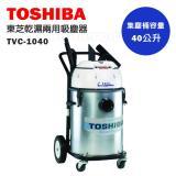 【TOSHIBA 東芝】乾濕兩用工業吸塵器 TVC-1040