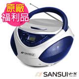 福利品-山水SANSUI 廣播/CD/MP3/AUX手提式音響(SB-85N)