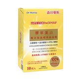 森田藥妝膠原蛋白複合保濕精華液面膜10入