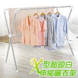 《真心良品》X型伸縮不鏽鋼複合管曬衣架