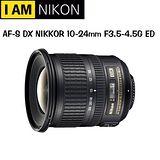 NIKON AF-S DX 10-24mm f/3.5-4.5G ED(公司貨) -送強力吹球+拭淨筆+拭淨布+清潔液+拭淨紙