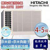 HITACHI日立 4-6坪 R410(側吹式)窗型冷氣 RA-22TK