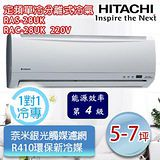 HITACHI日立 5-7坪 定頻單冷R410A一對一分離式冷氣 RAS-28UK/RAC-28UK
