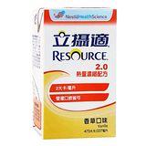 RESOURCE立攝適 2.0熱量濃縮配方(香草口味) 237ml(24罐/箱)