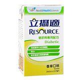 RESOURCE立攝適 糖尿病專用配方(香草口味) 237ml(24罐/箱)
