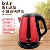 歌林-1.5L晶彩不鏽鋼快煮壺(PK-MN1508S)