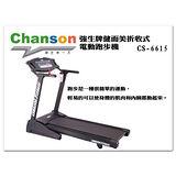 【1313健康館】Chanson 強生牌CS-6615健而美折收式電動跑步機 全新公司貨